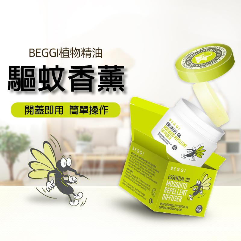 紐西蘭BEGGI驅蚊精油 植物精油香薰40g/瓶 2入組