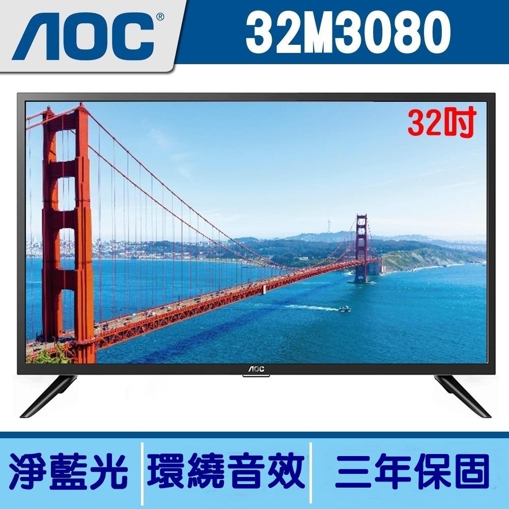 ★熱銷機種★【美國AOC】32吋LED液晶顯示器+視訊盒32M3080 送Ard藍牙4.0防丟警報器