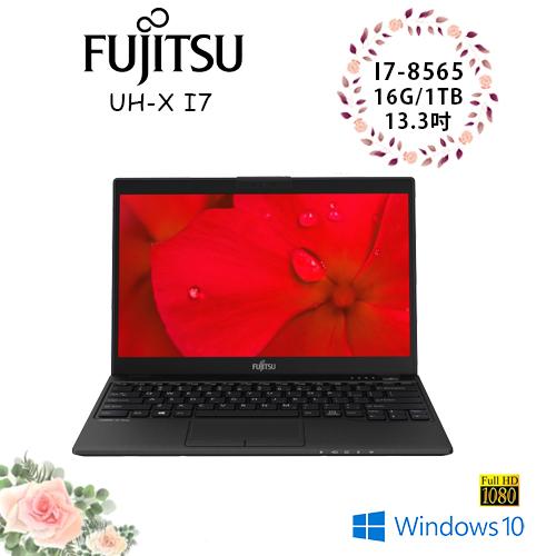 Fujitsu富士通 UH-X 13.3吋筆電 i7-8565U/16G/1TB PCIE SSD/Win10/兩年保 贈保溫瓶