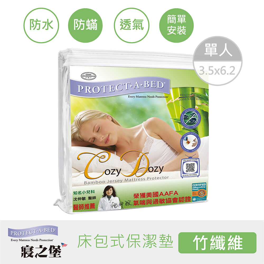 【美國寢之堡】竹纖維床包式保潔墊-單人