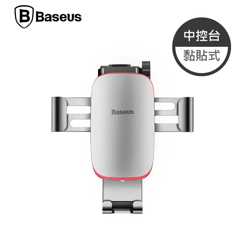 Baseus 倍思 金屬時代 重力車載支架 連桿式版 銀色