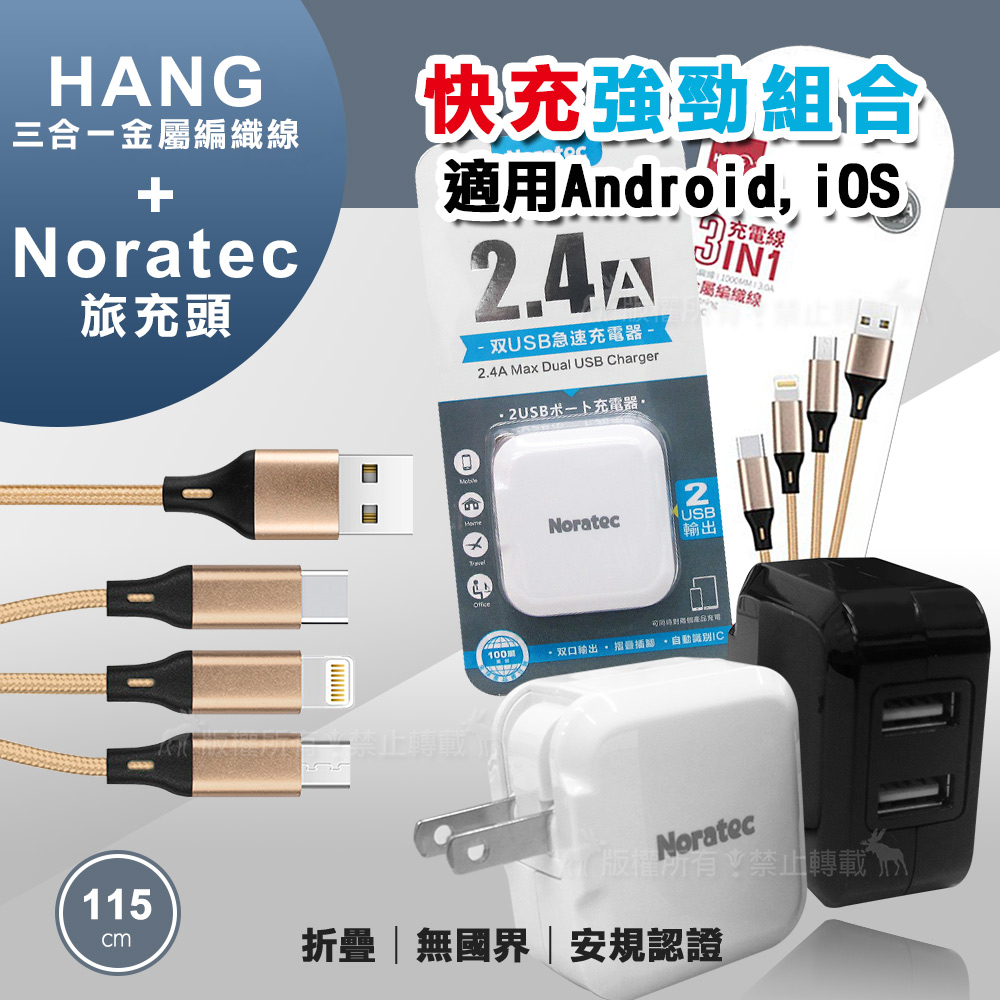 諾拉特 2.4A 大電流雙USB急速充電器 旅充頭+三合一鋅金屬編織充電線(115cm) 旅充組合(黑頭+金線)