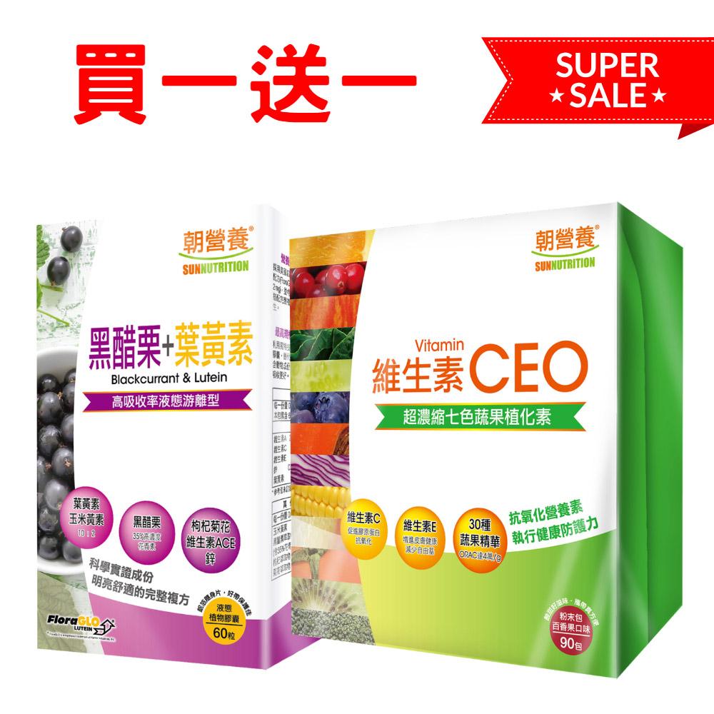 【買一送一】朝營養 黑醋栗+葉黃素 膠囊+維生素CEO 粉包90入(買葉黃素送維生素CEO)