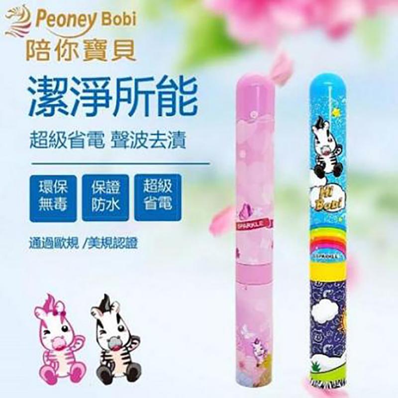 台南 【品歐科技】波比便攜式兒童電動牙刷 +贈波比竹炭健康牙膏 產品兌換券