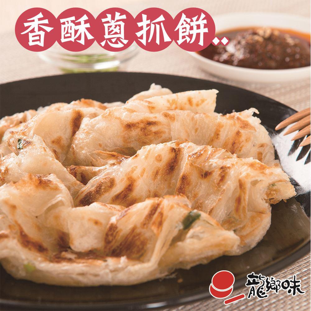 《龍鄉味》香酥蔥抓餅(葷)(10片/包,共3包)