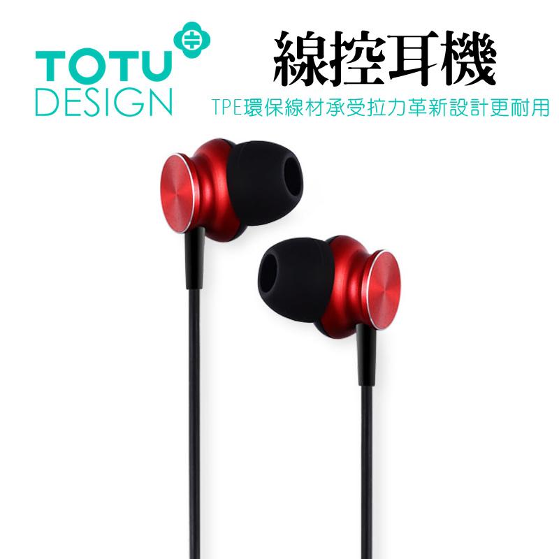 【TOTU台灣官方】金屬 線控 耳機 高音質 立體聲 麥克風 通話智能 贈三種耳帽 線夾 通用 耳機 黑紅