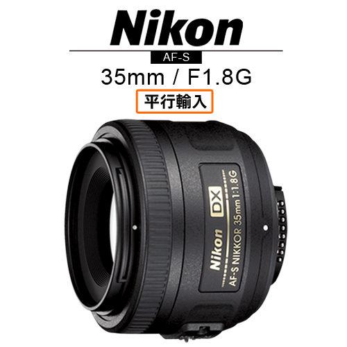 NIKON AF-S DX NIKKOR 35mm F1.8G鏡頭 平行輸入 保固一年