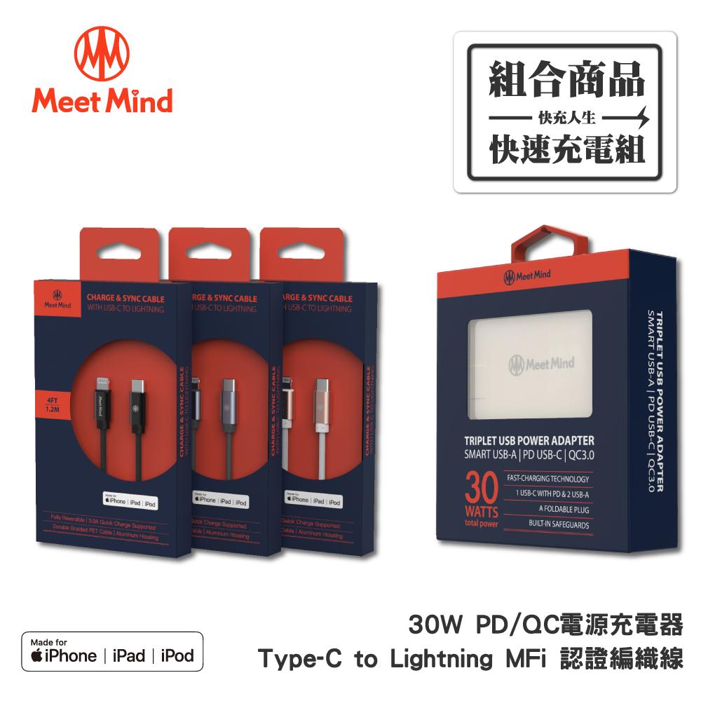 Meet Mind Apple Type-C to Lightning MFi 編織線 + 30W PD/QC快速充電組-曜石黑