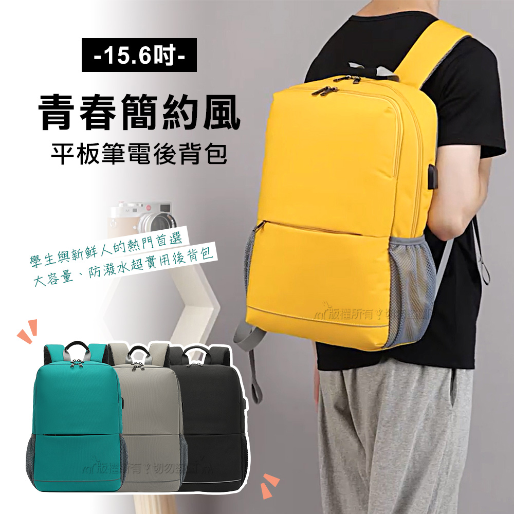 15.6吋 青春簡約風 柔軟背墊設計 多夾層平板筆電 通勤後背包 休閒包 學生書包(鴨黃色)