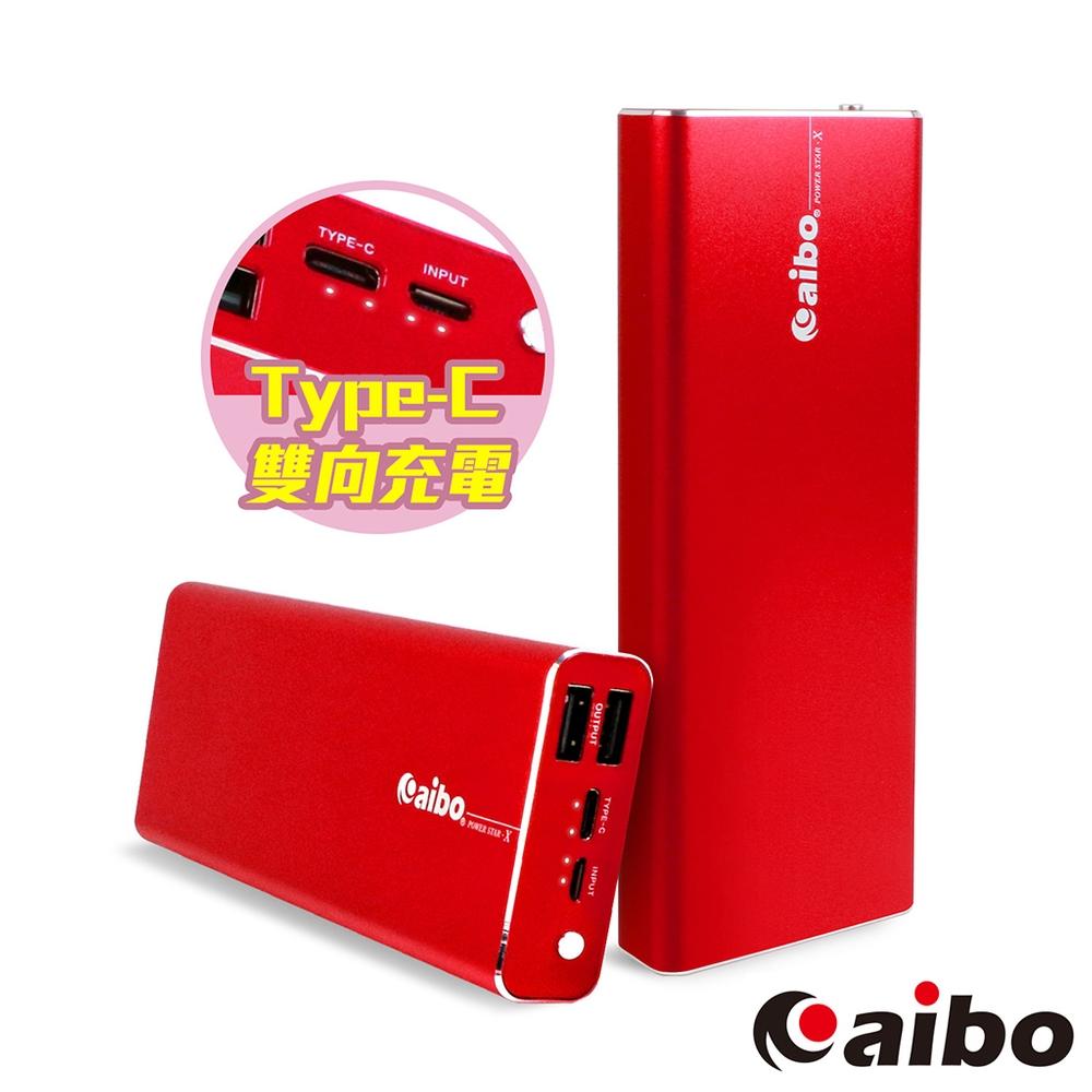 aibo 設計美學 12000mAh Type-C雙向充電 大容量行動電源-紅色