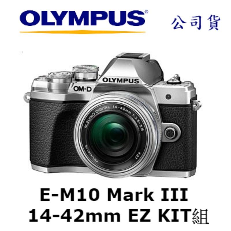 Olympus OM-D E-M10 Mark III 14-42mm EZ KIT組 公司貨-銀色