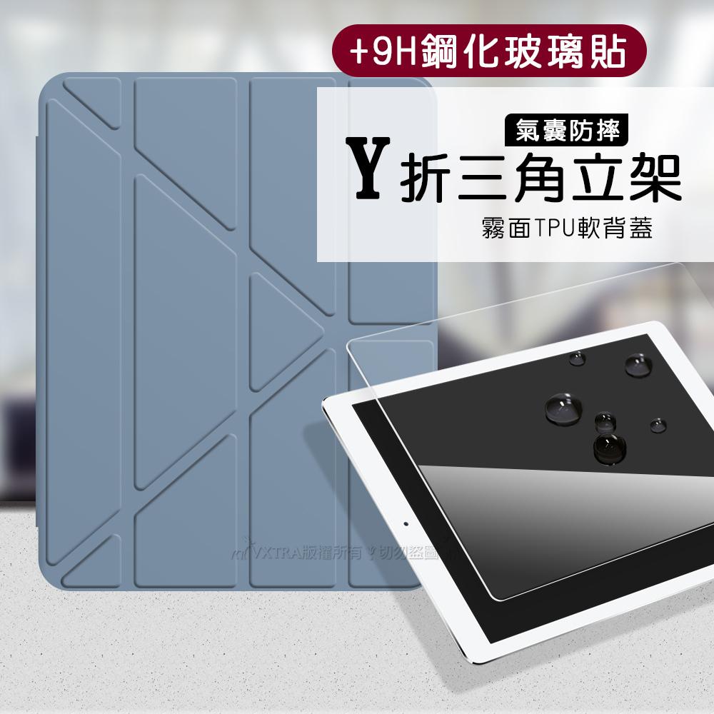 VXTRA氣囊防摔 2021 iPad 9 10.2吋 Y折三角立架皮套 內置筆槽(淺灰紫)+9H玻璃貼(合購價)