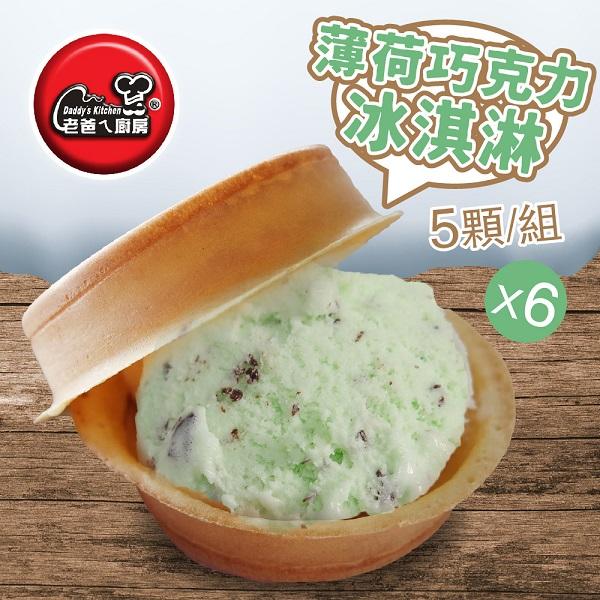 預購《老爸ㄟ廚房》爆餡脆皮車輪餅 薄荷巧克力冰淇淋(5顆/組,共六組)