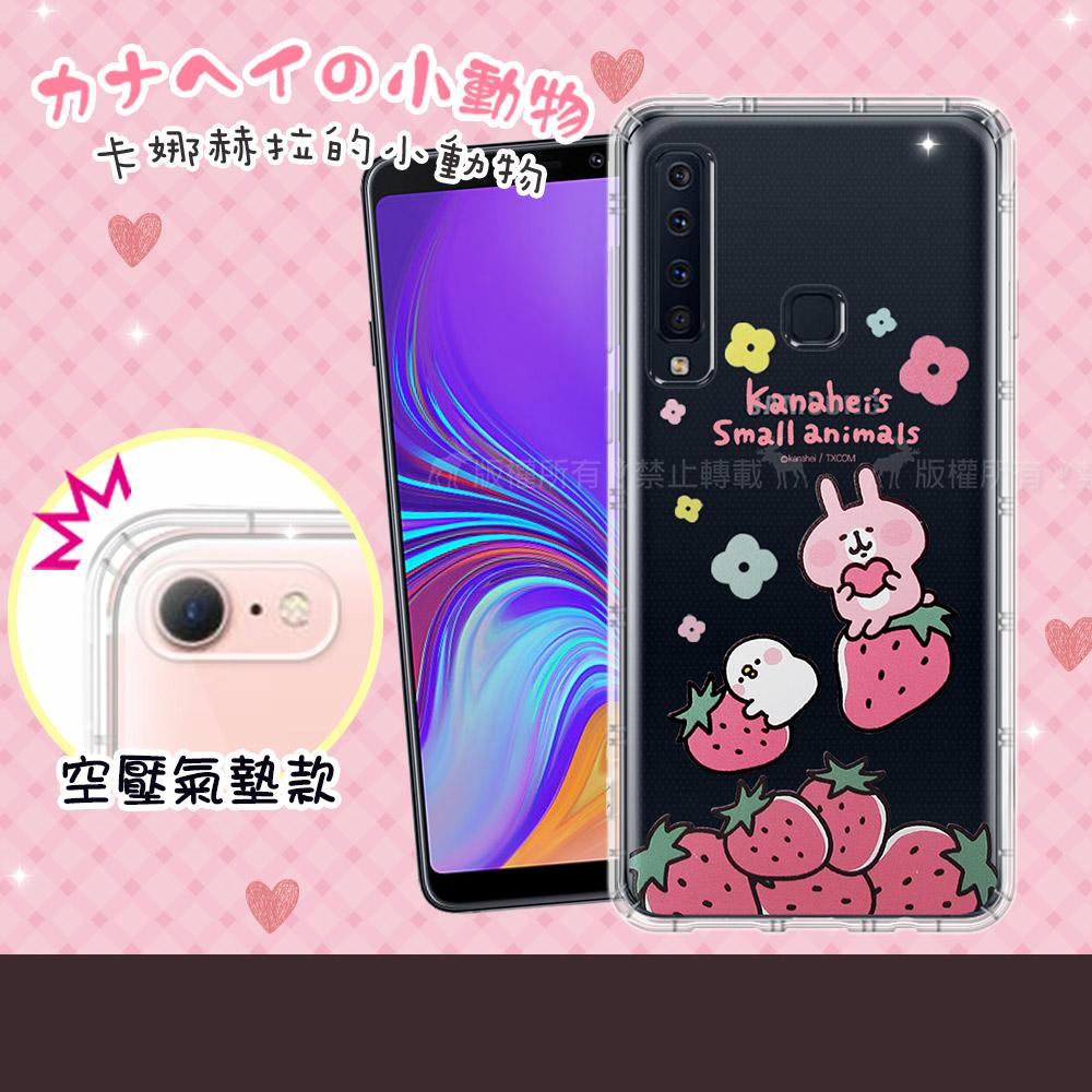 官方授權 卡娜赫拉 Samsung Galaxy A9 (2018) 透明彩繪空壓手機殼(草莓)
