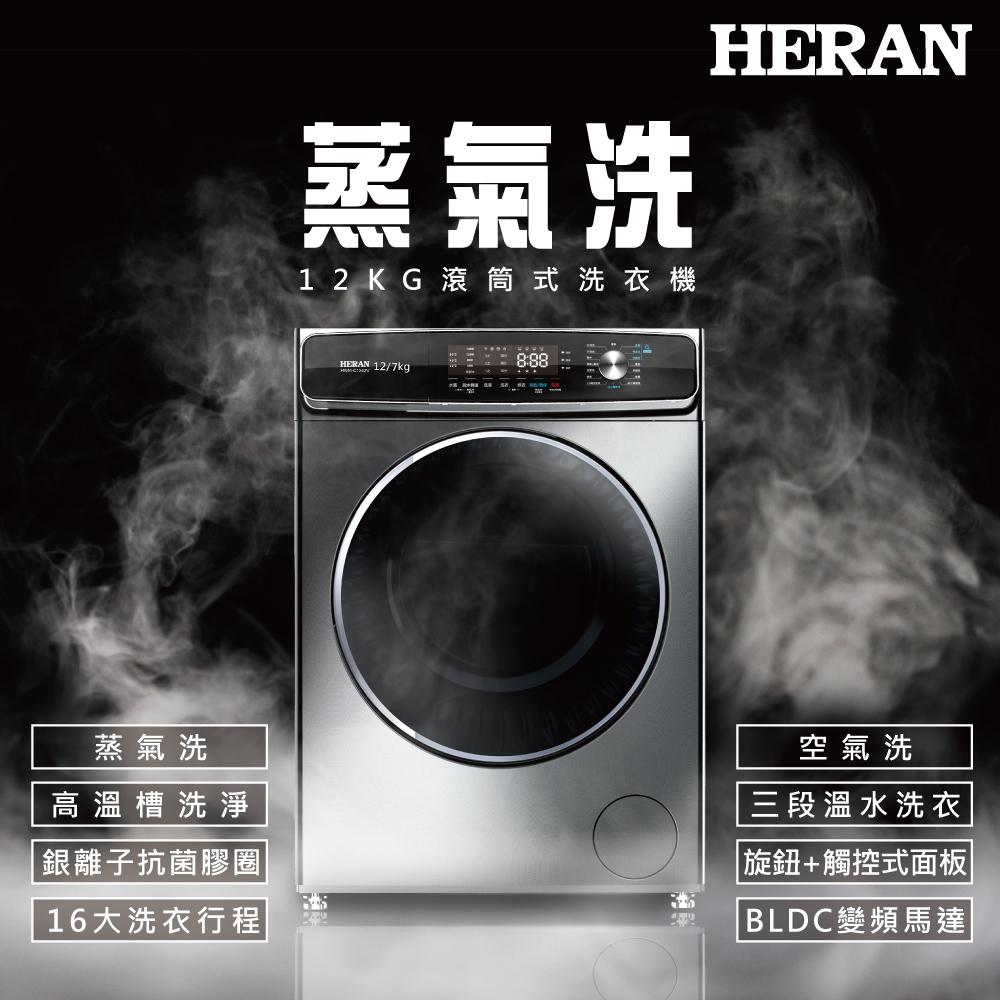 HERAN 禾聯 12KG 變頻滾筒式洗衣機 HWM-C1242V
