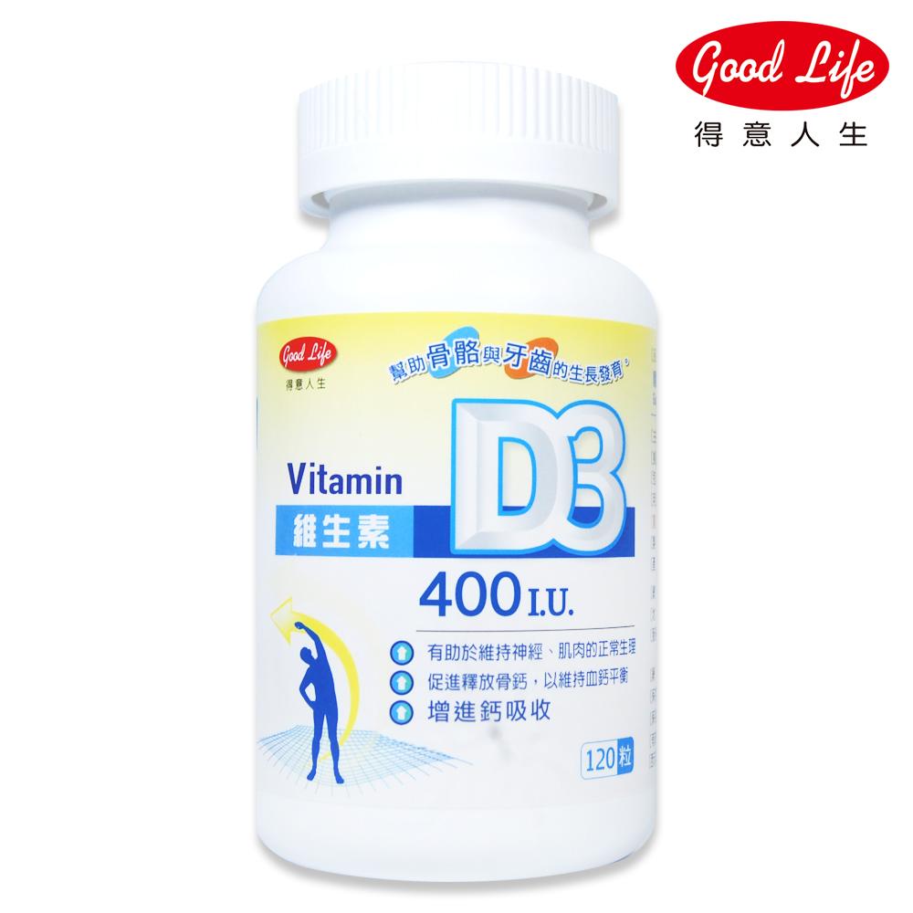 【得意人生】維生素D3膠囊 一入組(120粒/罐)