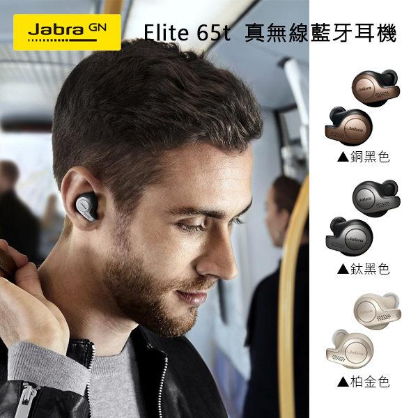 Jabra Elite 65t 真無線運動藍牙耳機 (鈦黑色) 公司貨 保固一年