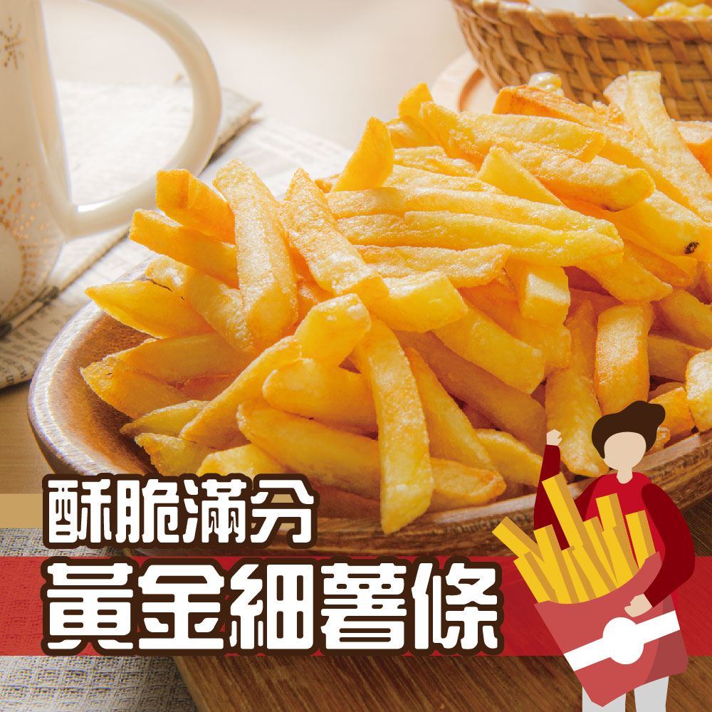 【鮮綠生活】經典原味細薯條 (300g/包 ,共10包)