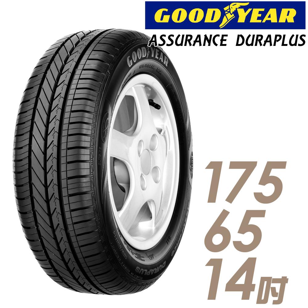 ★含安裝★ 固特異 Assurance DuraPlus 14吋經濟耐磨型輪胎 175/65R14 ADP-1756514