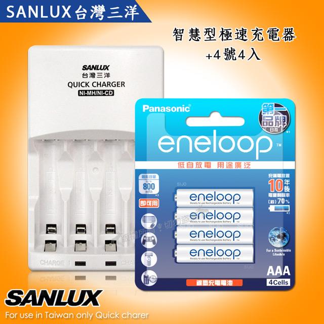 三洋智慧型充電器+新款彩版 國際牌 eneloop 低自放4號800mAh充電電池(4顆入)