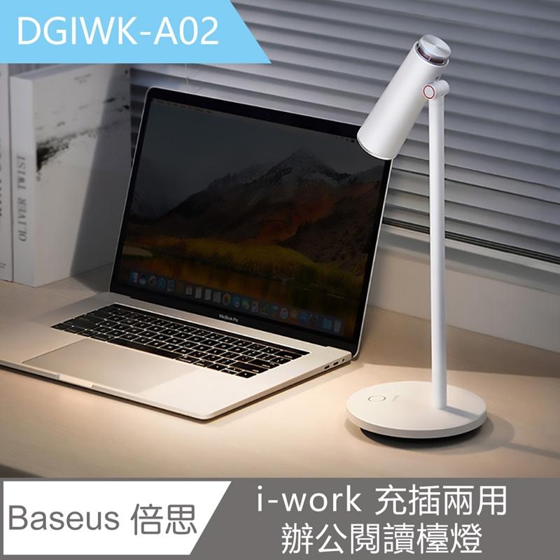 Baseus 倍思i-work 充插兩用辦公閱讀檯燈DGIWKA02