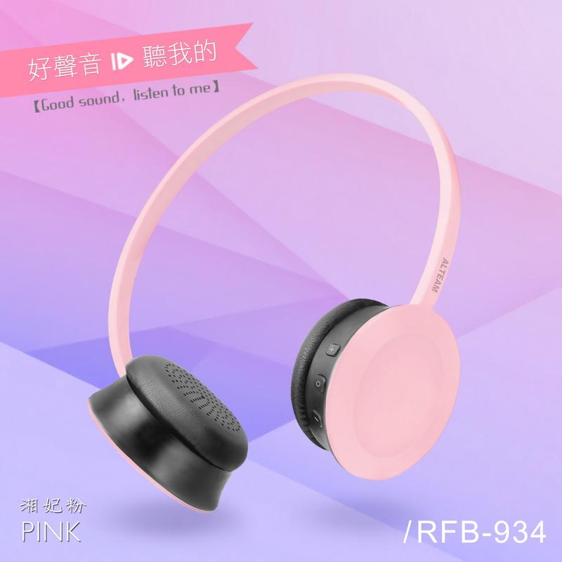 ALTEAM 我聽 RFB-934 玩美時尚藍牙無線耳機 湘妃粉