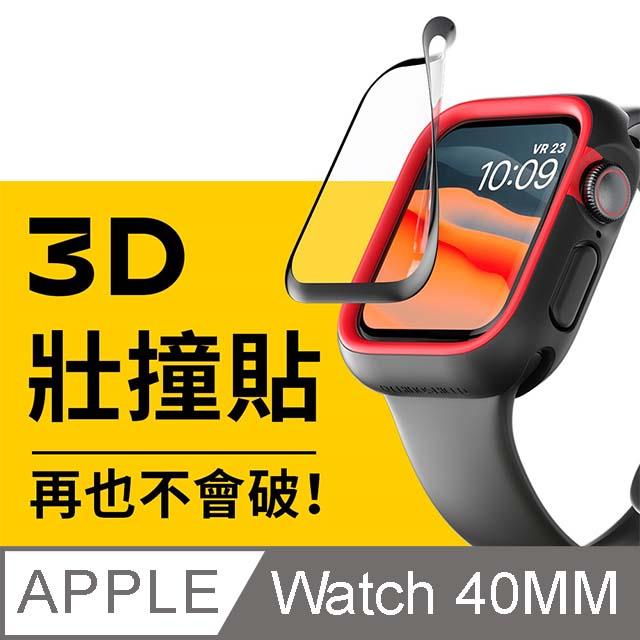 RhinoShield 犀牛盾 Apple Watch 4/5/6/SE代通用 40mm 3D 壯撞貼 手錶螢幕保護貼