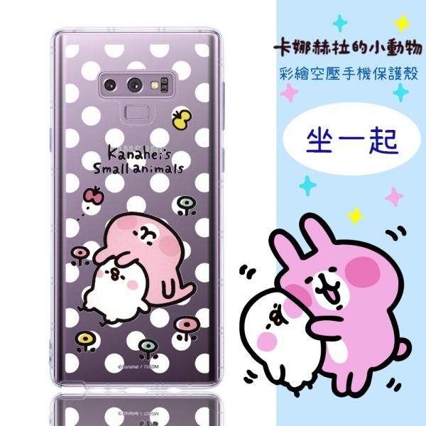 【卡娜赫拉】三星 Samsung Galaxy Note 9 防摔氣墊空壓保護套(晚安)