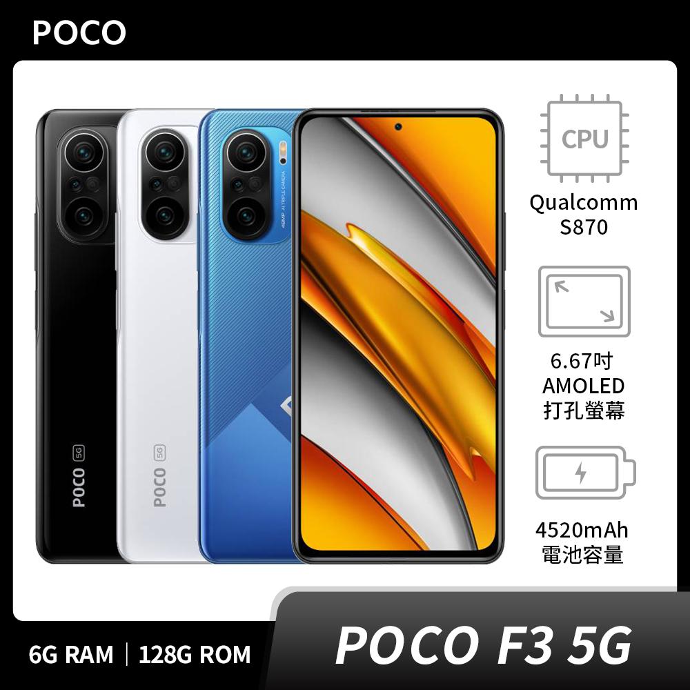 POCO F3 5G 6G/128G【直降$500 再贈洗手清潔組】