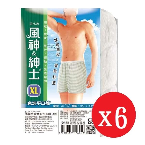 蓓比適風神紳士男性平口免洗褲3入 XL *6袋