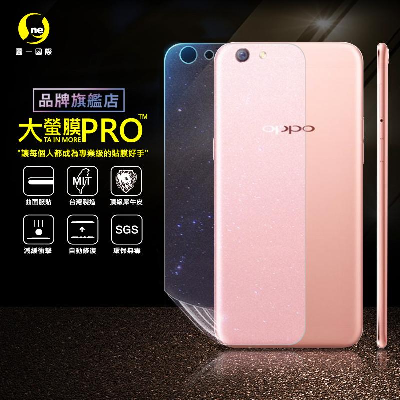 O-ONE旗艦店 大螢膜PRO OPPO R9S 手機背面包膜 鑽面款 台灣生產高規犀牛皮螢幕抗衝擊修復膜