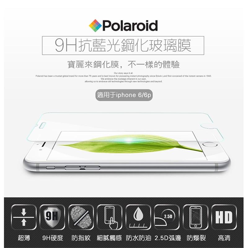 【Polaroid】 2.5D9H硬度抗藍光鋼化玻璃膜-Iphone6/Iphone6s