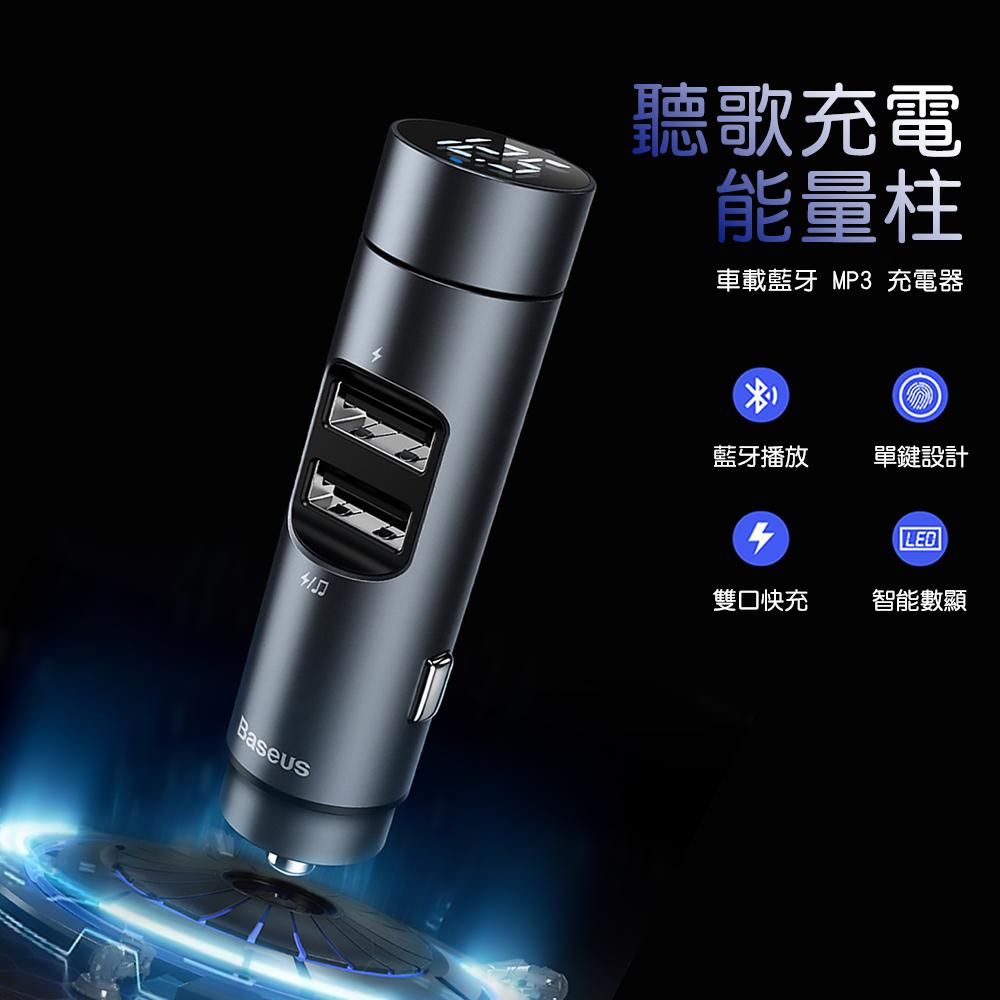 Baseus 倍思 能量柱車載藍牙MP3充電器 BS01(深空灰)