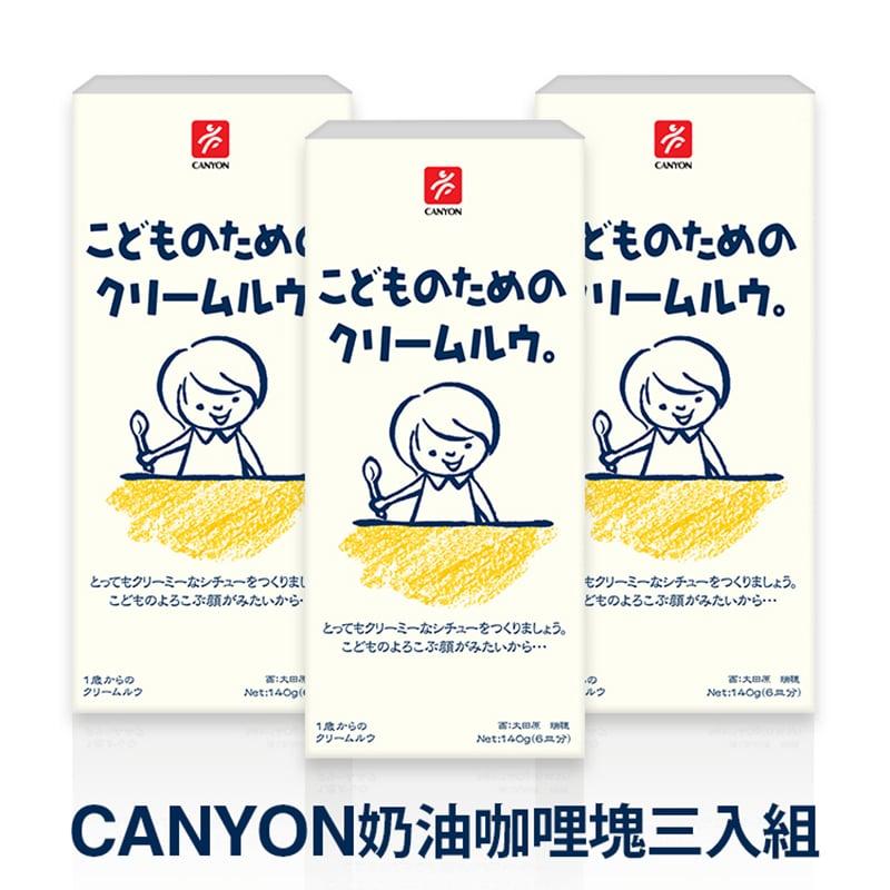 日本CANYON─兒童奶油咖哩塊140g〈三入組〉