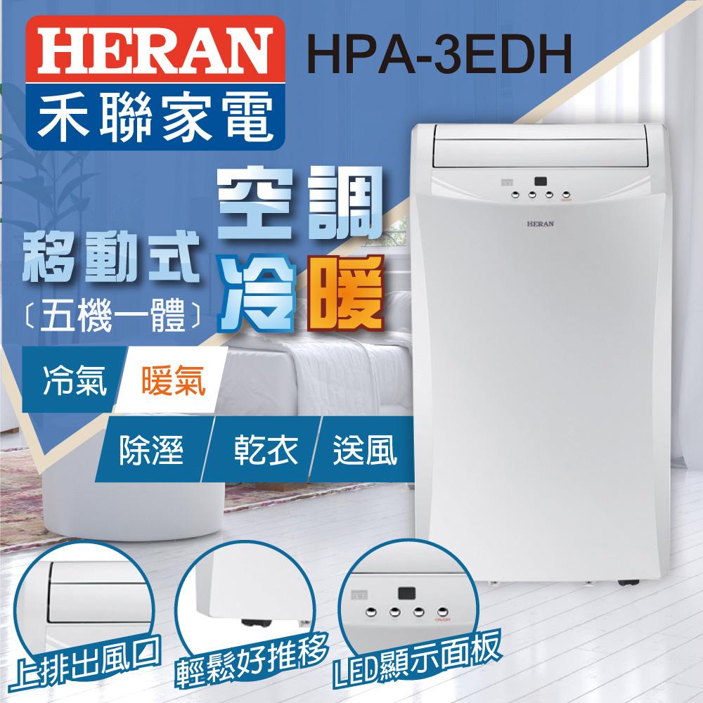 【HERAN 禾聯】4-5坪移動式冷暖空調 HPA-3EDH (含基本安裝)