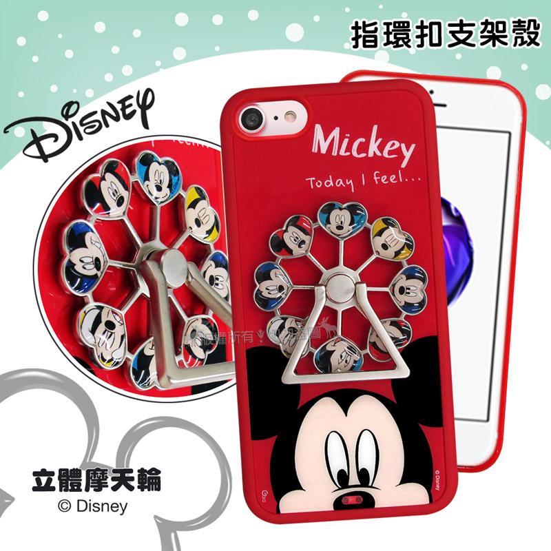 迪士尼正版授權 iPhone 8/iPhone 7 4.7吋 摩天輪指環扣防滑支架手機殼(米奇)