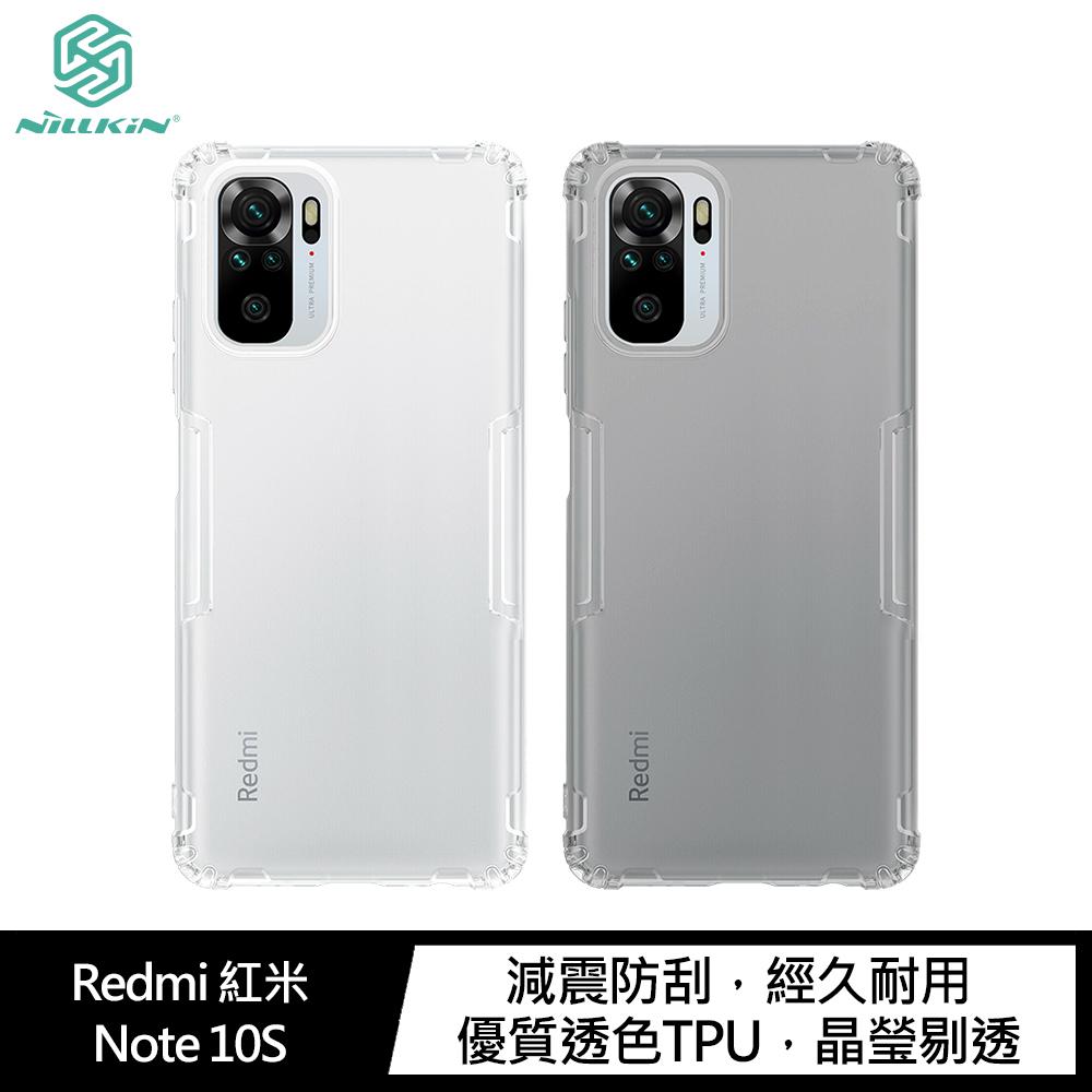 NILLKIN Redmi 紅米 Note 10S/Note 10 4G 本色TPU軟套(深灰)