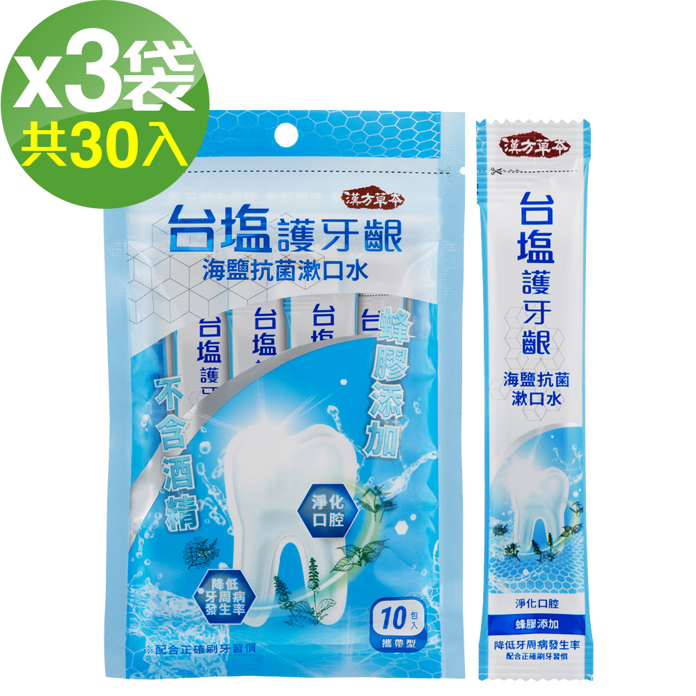 台鹽 護牙齦海鹽抗菌漱口水-超值3組(12mlx10包)