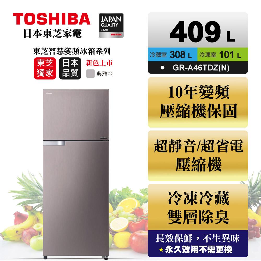 【TOSHIBA東芝】409公升雙門變頻冰箱 GR-A46TBZ(N)典雅金