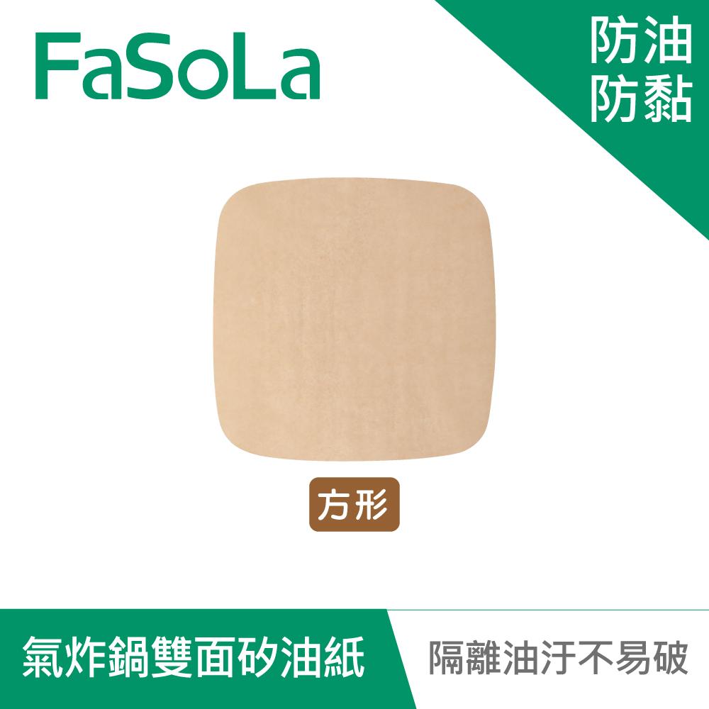 FaSoLa 多用途食品用氣炸鍋雙面防油防黏矽油紙(50入) 方形
