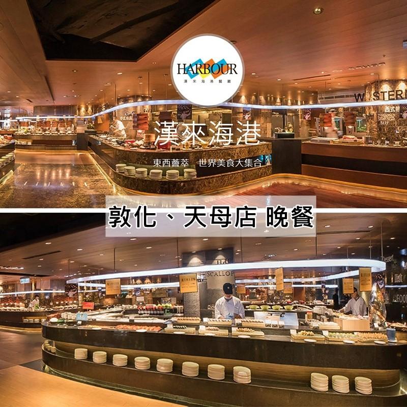 (母親節活動)【漢來海港餐廳 】台北平日自助晚餐餐券一套4張(南部適用)