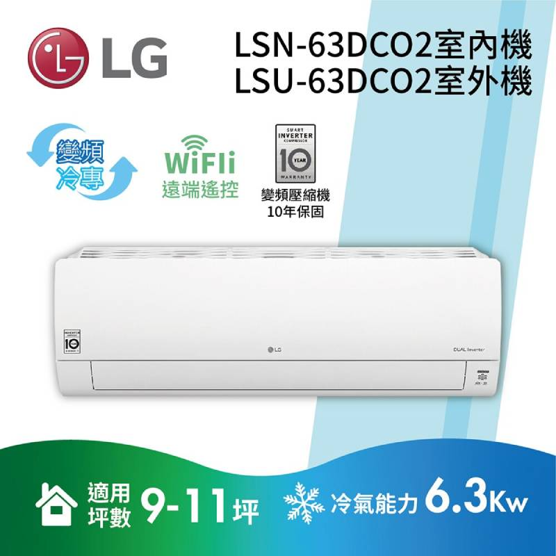 LG 樂金 旗艦冷專變頻冷氣 10-11坪 LSN-63DCO2+LSU-63DCO2