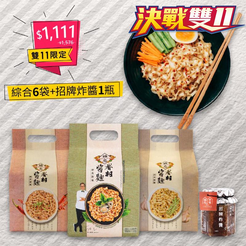 【福忠字號】雙11限定組眷村麵綜合口味6袋再加招牌炸醬x1罐