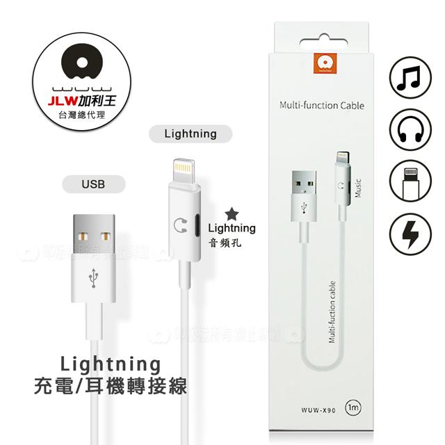 加利王WUW Lightning 8pin to USB接頭 二合一耳機音頻轉接 充電線-白(X90)-1M