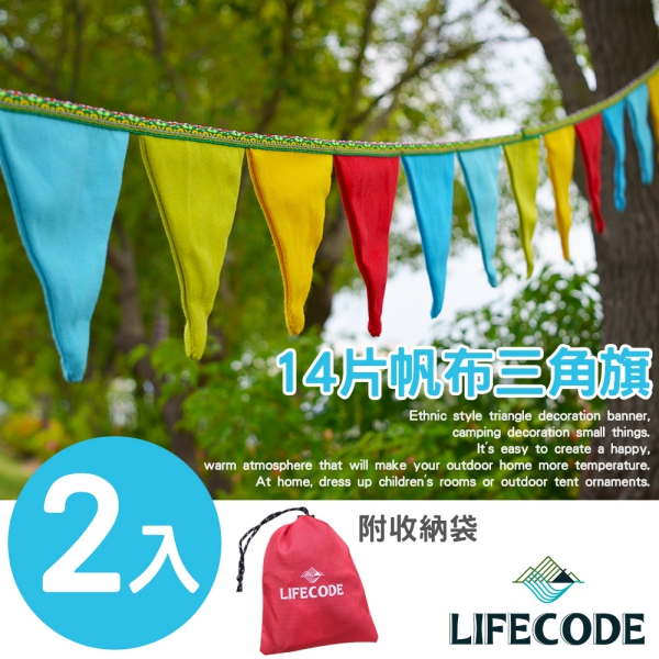 【LIFECODE】14片帆布三角旗/露營裝飾-(附收納袋)-2入組