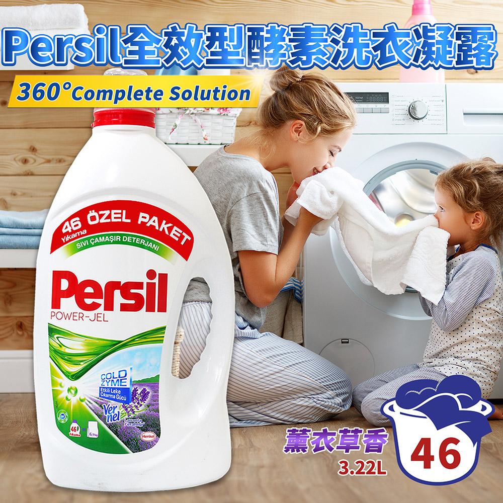 Persil360酵素洗衣凝露-薰衣草香氣3.22LX2