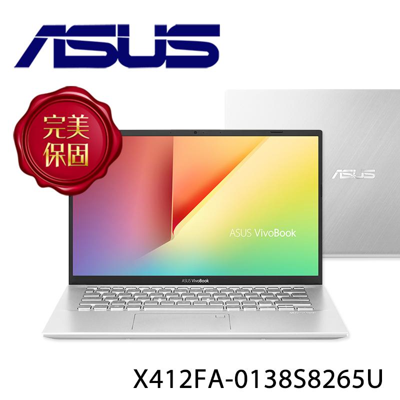 【ASUS華碩】VivoBook X412FA-0138S8265U 冰河銀 14吋 筆電-送無線滑鼠+電腦除塵刷+4G記憶體(需自行安裝)
