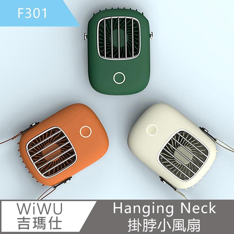 WiWU 吉瑪仕 Hanging Neck 掛脖小風扇F301-綠色