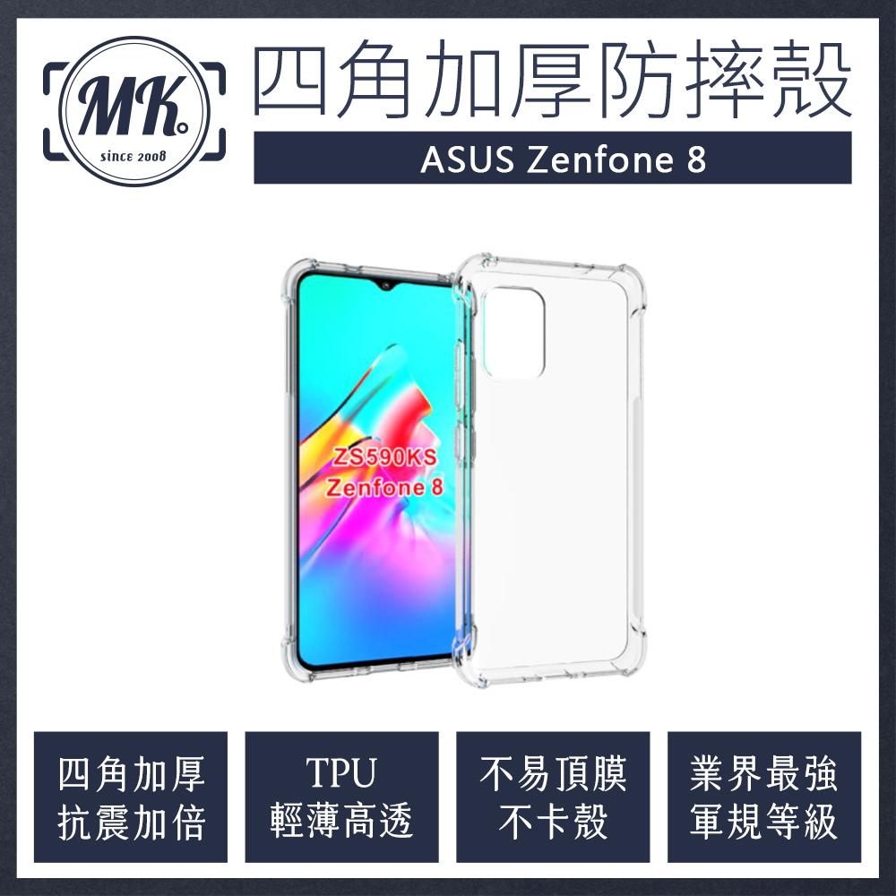ASUS ZenFone8 ZS591KS 四角加厚軍規等級氣囊防摔殼 氣墊空壓保護殼