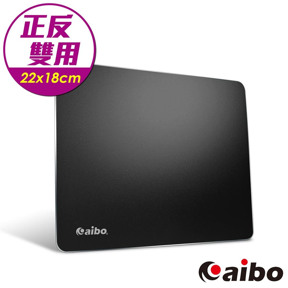 aibo 正反雙用鋁合金滑鼠墊-小(22x18cm)-黑色